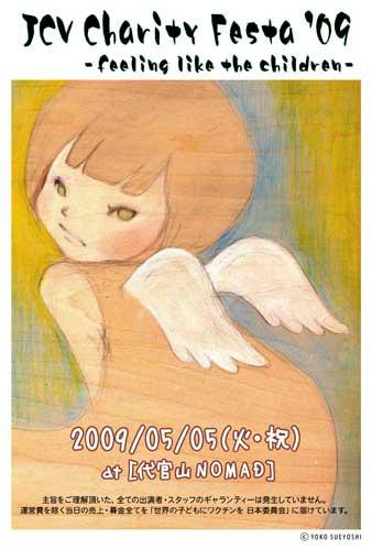 flyer2009JCV0505F
